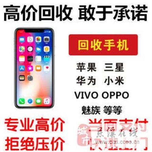 慈溪手機高價上門回收iPhoneX華為vivo手機
