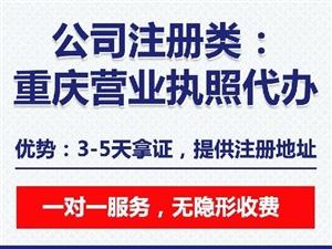 武隆彭水公司注册代办 核名代办