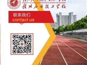 2019贛州應用技術職業學校3+2大專招生