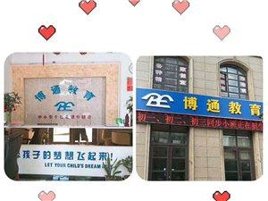 邹城博通教育
