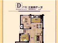 德怡佳苑3室2厅1卫45万元
