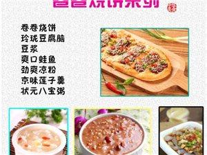 菏泽网红石锅系列培训,凉皮、早点、炸鸡、披萨系列