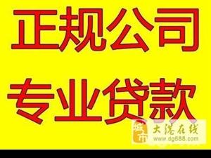 天津房子抵押贷款有哪些条件