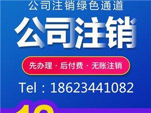 重慶大足營業執照如何注銷變更