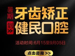 台湾口腔醫院整牙價格