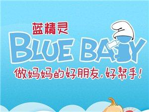 蓝精灵母婴时尚生活馆
