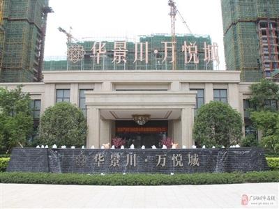 华景川万悦城18980103236