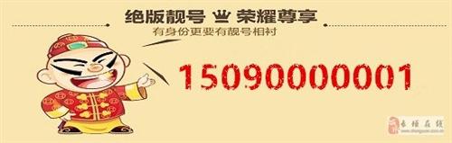 珍藏移動經典號碼13939996666