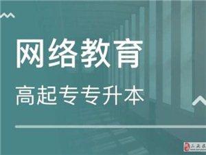 网络远程教育大专本科北京报名点 高起专专升本学历招