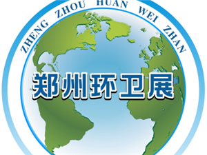 2019中國(鄭州)城鄉環衛一體化新技術新設備博覽