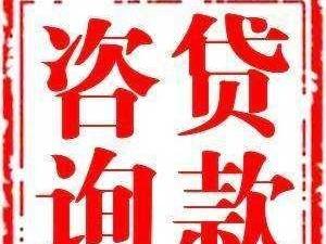 天津哪里可以贷款