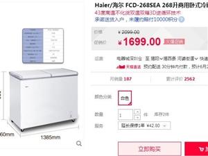 出售95成新海爾臥式冰柜268升
