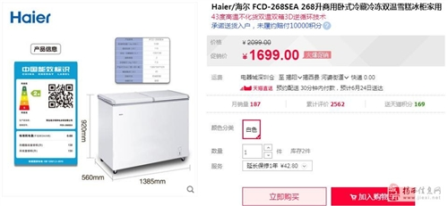 出售95成新海尔卧式冰柜268升