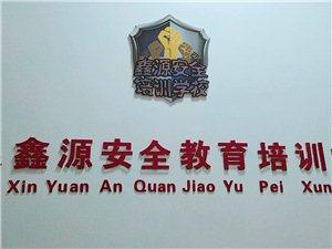 千赢国际|最新官网鑫源安全教育培训学校常年招生