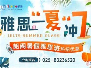 南京暑假去哪里學雅思?