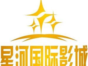 暑期三项钜惠活动来袭!遂川星河国际影城