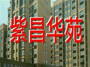 紫昌�A苑�厝�地暖,成熟社�^,�F房,送院子送�w��