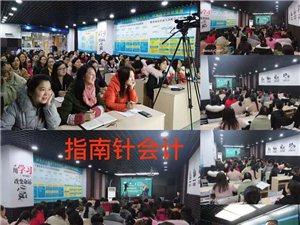 亚博app官网,亚博竞彩下载指南针会计学校开业了