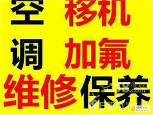 泌阳县专业维修空调的 ,泌阳哪有修空调的 ?