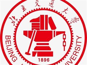 北京交通大學工程管理專業自考本科學歷 學信網可查