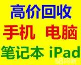 慈溪高價回收蘋果華為OPPOvivo小米等各種手機
