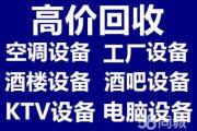 慈溪上門回收二手空調杭州灣舊空調回收批量空調回