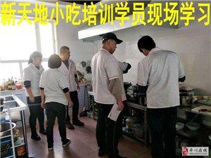 如何找到靠谱的新疆椒麻鸡培训中心