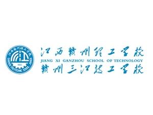 2019赣州理工学校秋季招生