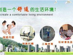 工程保潔,開荒保潔,家庭打掃衛生,價格最低