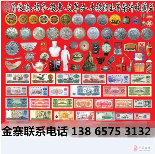 金寨回收老銀幣、老紙幣等