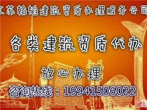 好消息!南京建筑資質辦理,南京一手建筑資質轉讓!