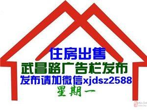 【2019.6.24】住房出售發布信息請加微信xjdsz2588