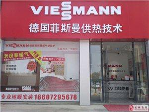 大悟好的暖通公司 万佳暖通 唯一授权德国菲斯曼品牌