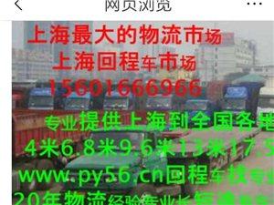上海朋野物流专供外省到颍上,或颍上到外省回程货车