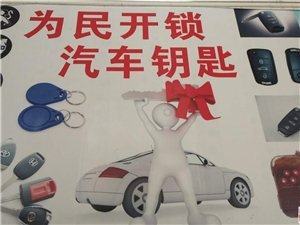 信丰为民开锁汽车钥匙指纹锁18270798991