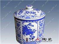 青花陶瓷罐子定做廠家