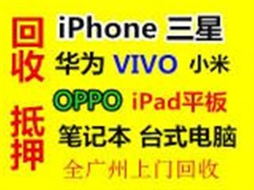 慈溪上門回收二手手機回收各種品牌手機華為蘋果XS