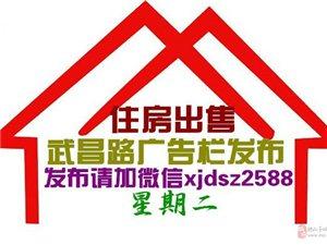【2019.6.25】住房出售發布信息請加微信xjdsz2588