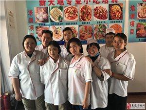 新疆椒麻雞學習培訓