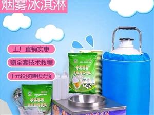 出售全新冒烟冰激凌全套设备带技术。价格美丽