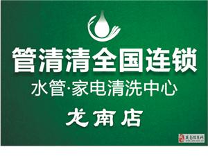 龍南專業清洗熱水器、太陽能、空調、水管、油煙機