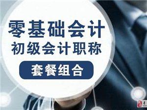 会计考证 会计实操到山木培训青州分校