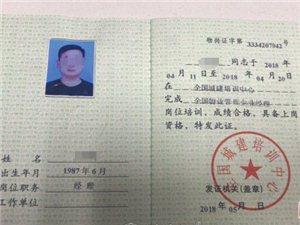 2019江西物業經理人上崗證在哪報名