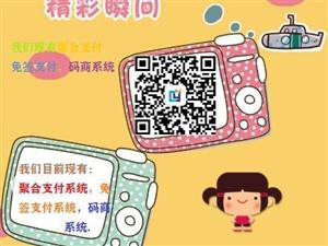 想配置微信收款也想配置支付寶收款請看這里