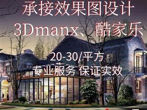 八零九零改造家專業承接純設計3Dmanx、酷家樂