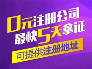 重慶公司股權地址變更,營業執照許可證快速辦