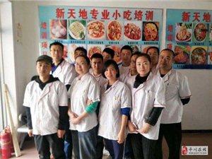 新疆特色辣子鸡培训