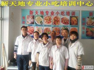 新疆最正宗的椒麻鸡培训在这里