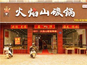 【试吃归来】桐城在线美食吃货团第37站――火焰山碳锅