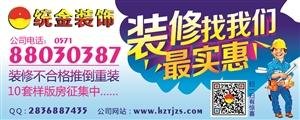 [杭州统金装饰工程有限公司]满80000返3800元优惠券